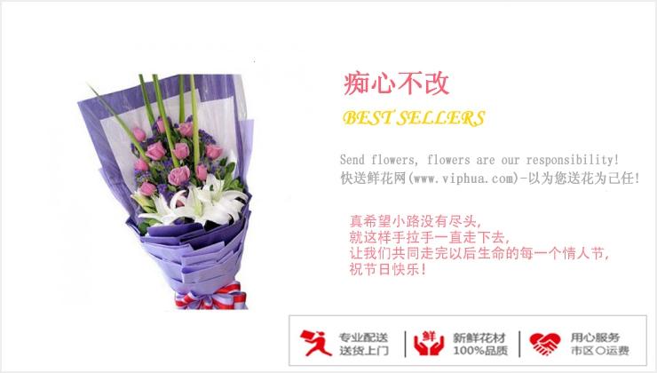 痴心不改—快送鲜花网|张家口鲜花|送承德市鲜花|沧州市订花|网上订购送女友鲜花