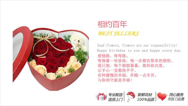相约百年—快送鲜花网|温州鲜花店|送温州鲜花|网上订花|如何给温州的老婆送花