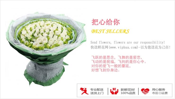 把心给你—快送鲜花网|网上买花|网上鲜花预定|附近鲜花店