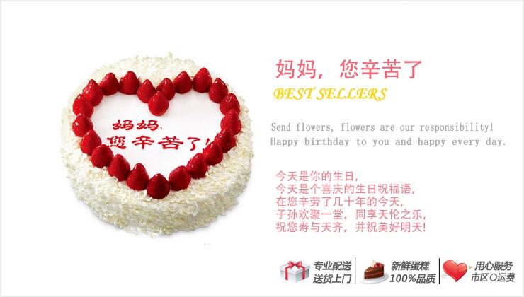 妈妈,您辛苦了—快送鲜花网|重庆蛋糕店|21客蛋糕官网|水果蛋糕|异地送蛋糕