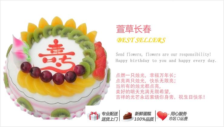 萱草长春—快送蛋糕网|订蛋糕|预定蛋糕|订购生日蛋糕|网上订购生日蛋糕